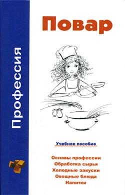 цена на В. А. Барановский Профессия повар. Учебное пособие