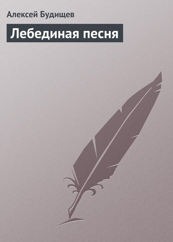 Алексей Будищев Лебединая песня цена и фото