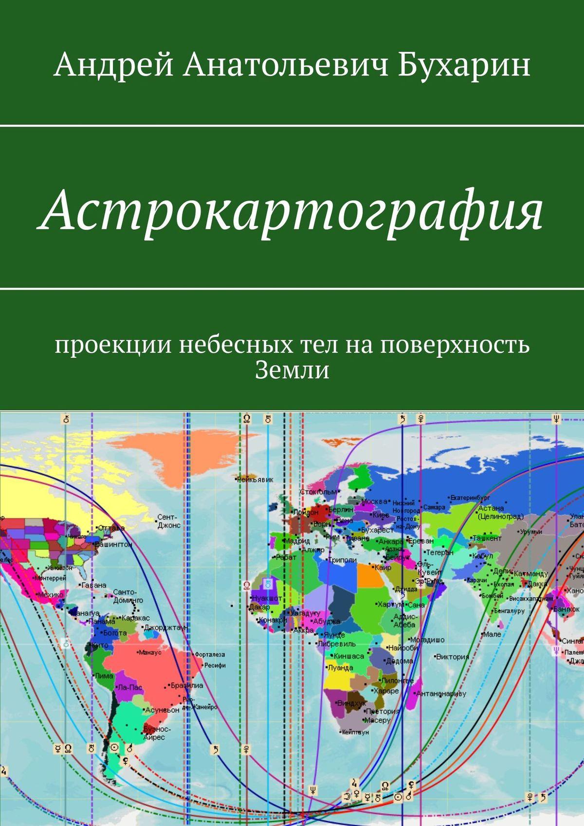 Андрей Анатольевич Бухарин Астрокартография. учебное пособие цены онлайн