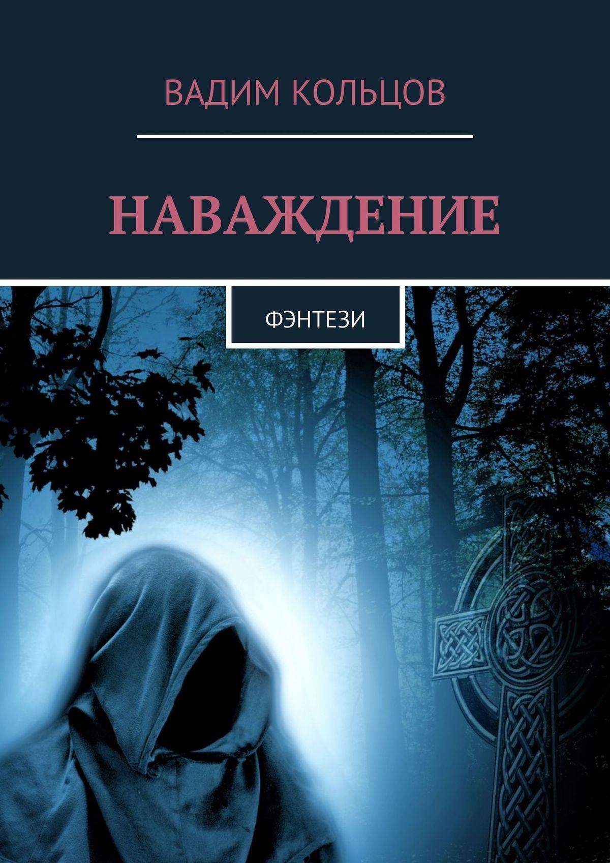 цена на Вадим Кольцов Наваждение. Фэнтези