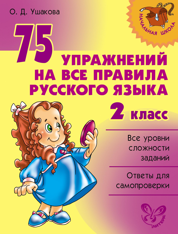 75 упражнений на все правила русского языка. 2 класс