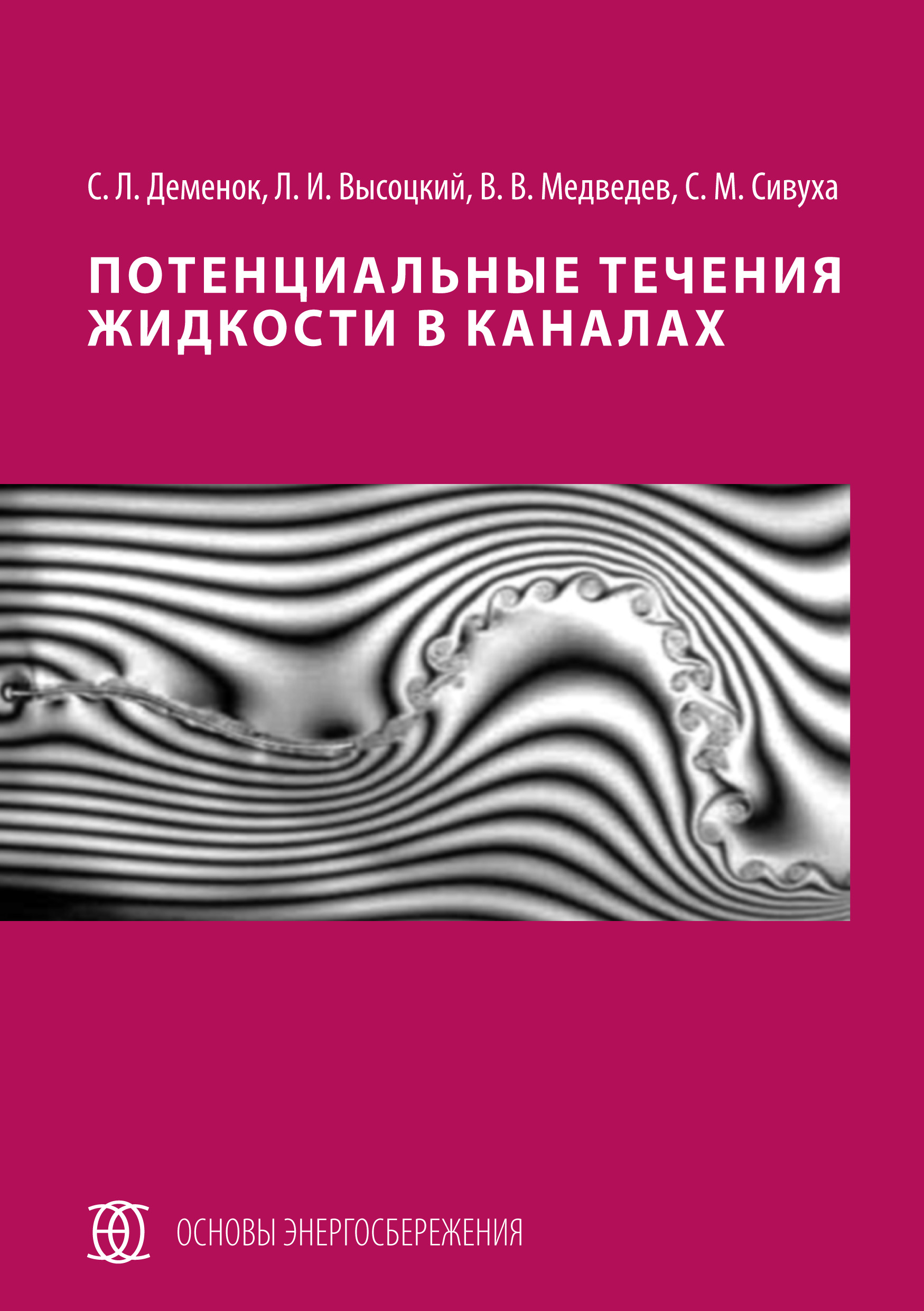 С. Л. Деменок Потенциальные течения жидкости в каналах цена