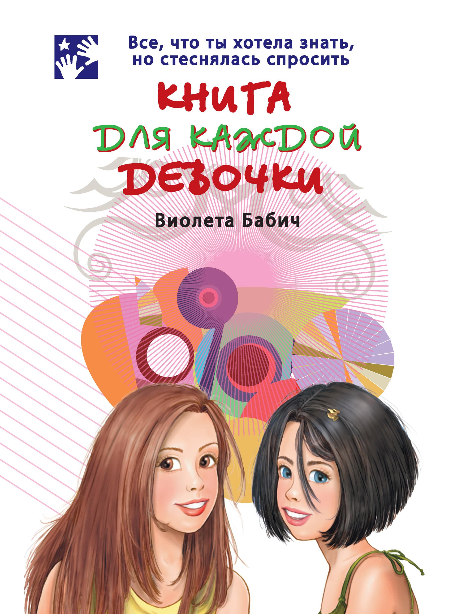 Виолета Бабич Книга для каждой девочки нгуан о секреты красоты для девочек кто на свете всех милее