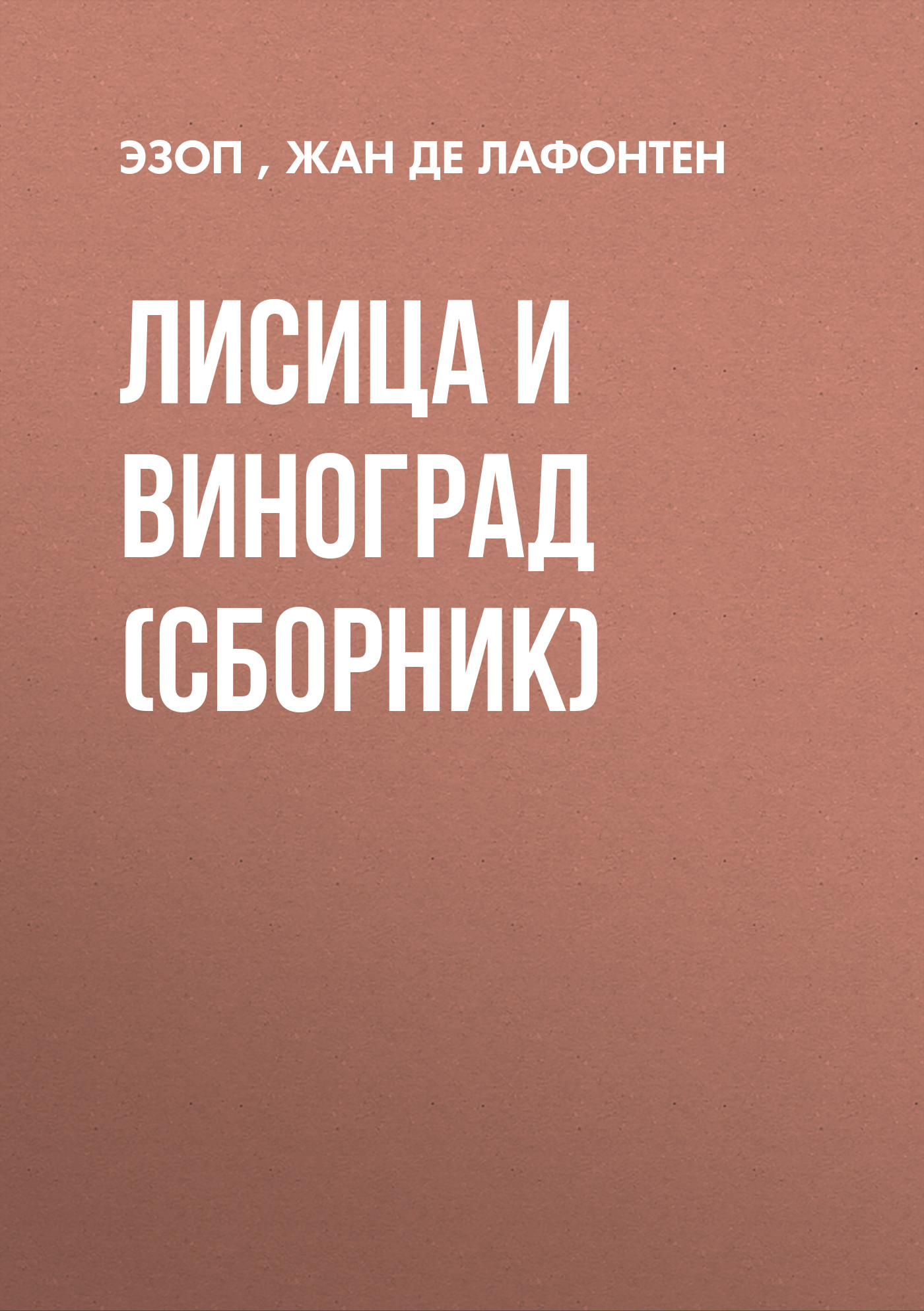 цены Эзоп Лисица и виноград (сборник)