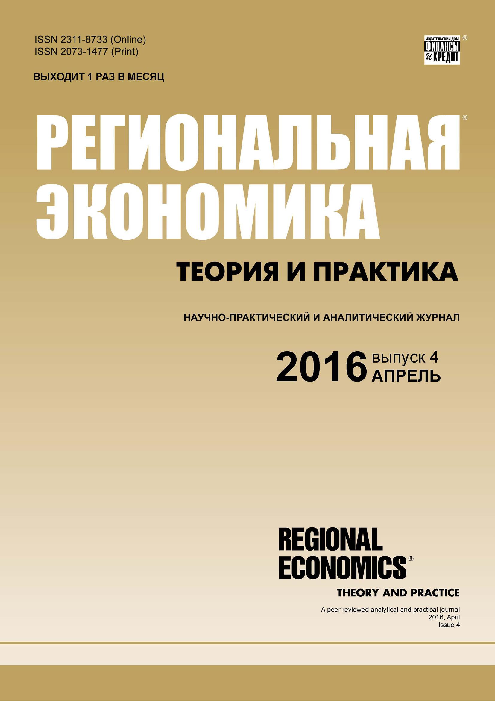 Отсутствует Региональная экономика: теория и практика № 4 (427) 2016