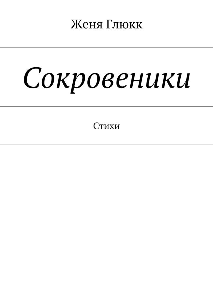 Женя Глюкк Сокровеники цены онлайн