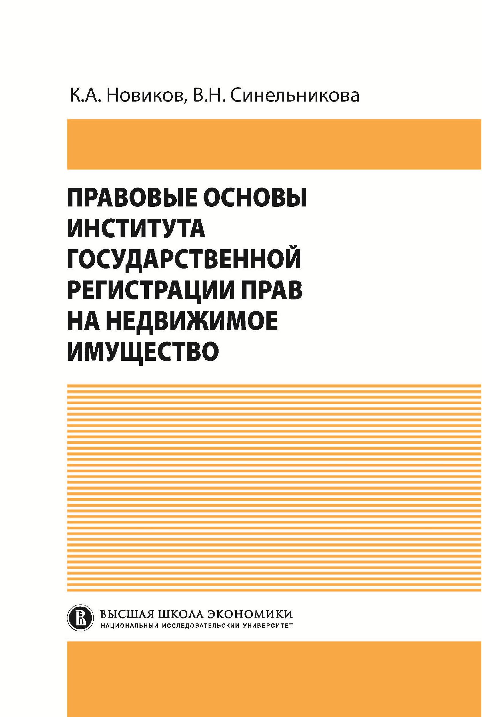 В. Н. Синельникова Правовые основы института государственной регистрации прав на недвижимое имущество