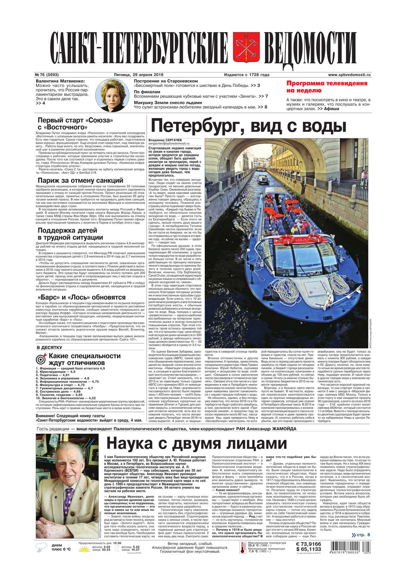 Редакция газеты Санкт-Петербургские ведомости Санкт-Петербургские ведомости 76-2016