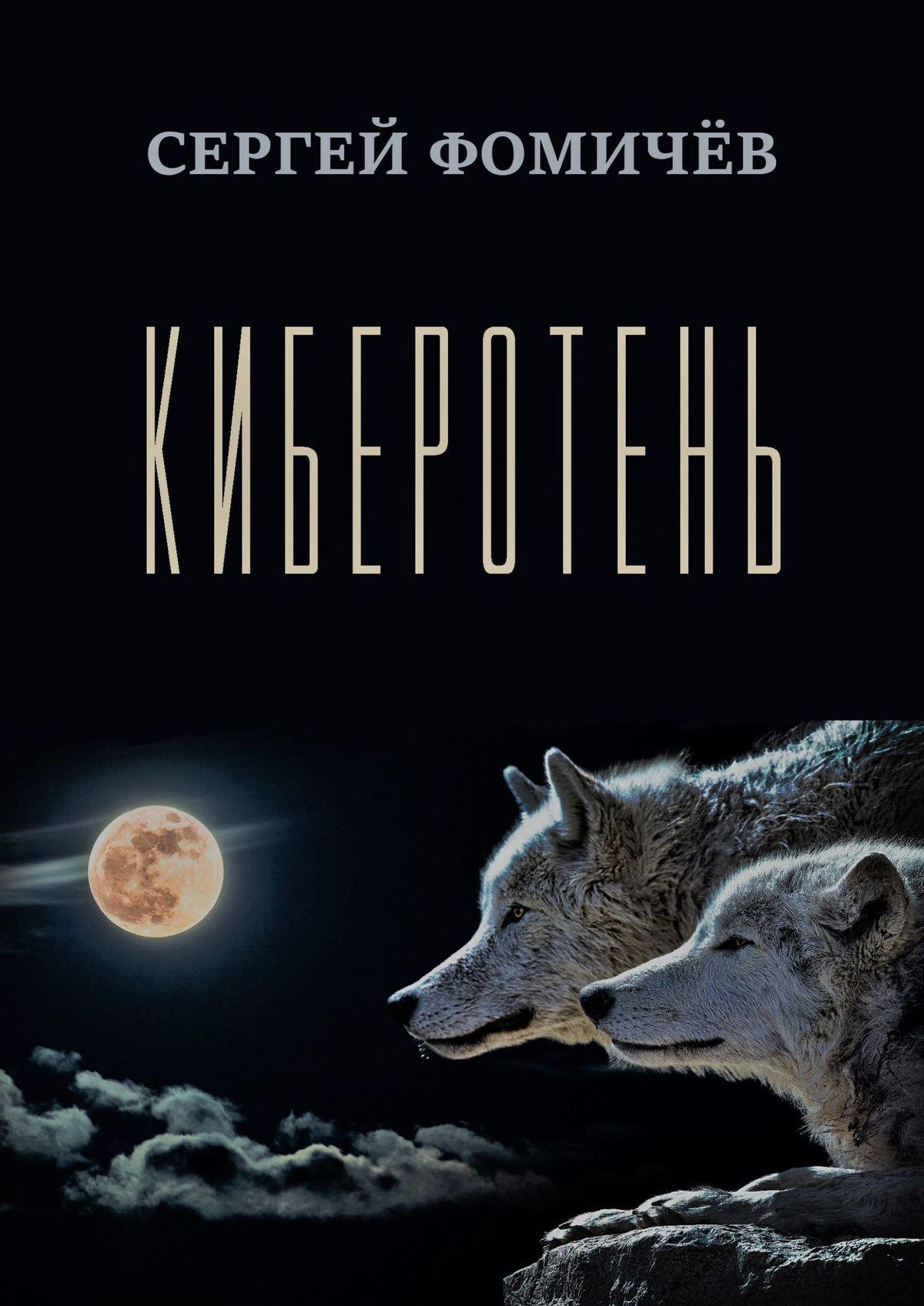 Сергей Фомичёв Киберотень. Рассказ