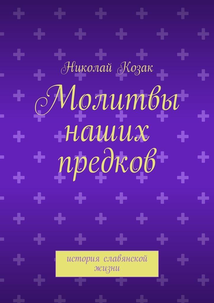 Николай Козак Молитвы наших предков цены