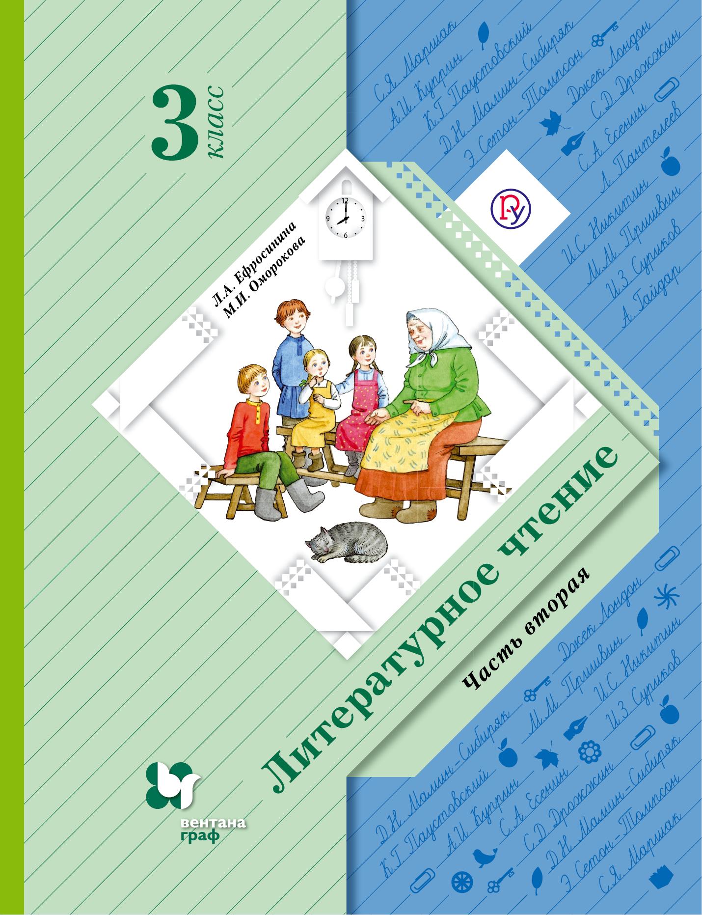 Л. А. Ефросинина Литературное чтение. 3 класс. Часть вторая л а ефросинина литературное чтение 3 класс часть вторая
