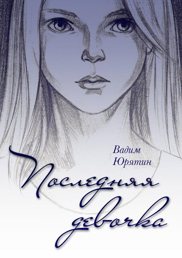 Вадим Юрятин Последняя девочка тебе мой ангел