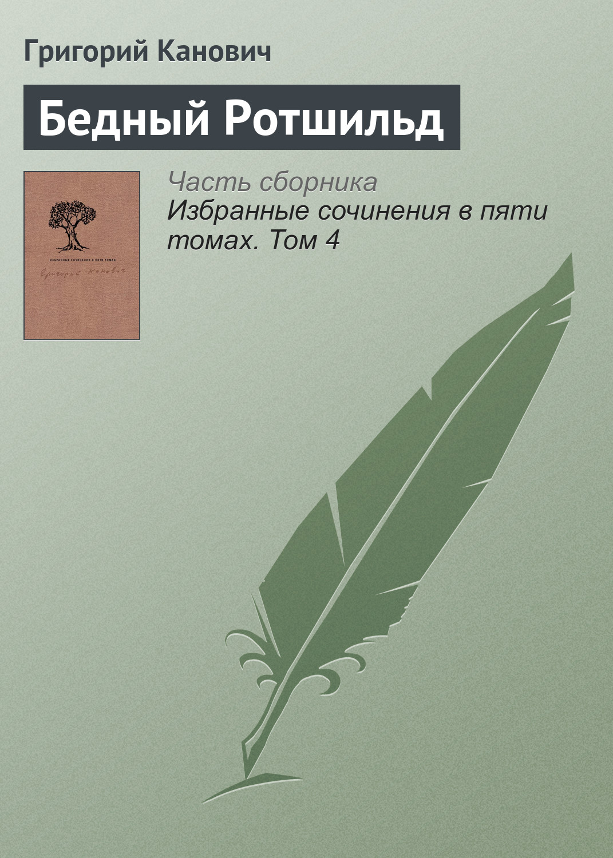 Григорий Канович Бедный Ротшильд