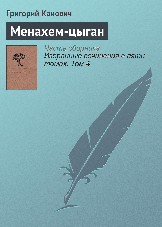 цена на Григорий Канович Менахем-цыган
