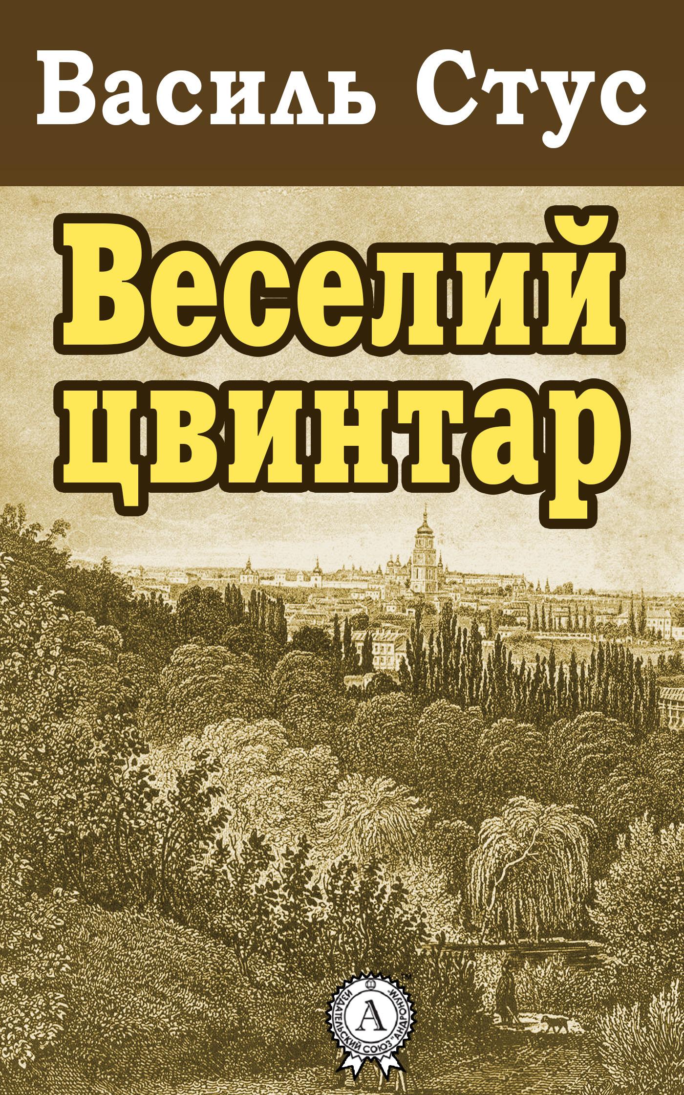 Василь Стус Веселий цвинтар