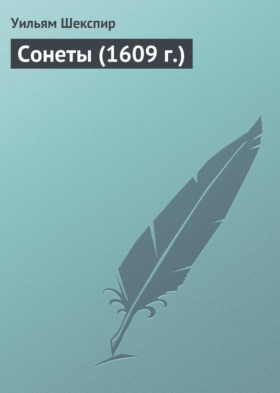 sonety 1609 g