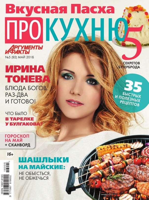 Редакция журнала Аиф. Про Кухню АиФ. Про Кухню 05-2016