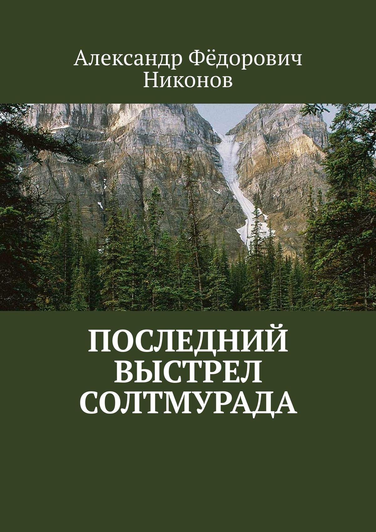 Александр Никонов Последний выстрел Солтмурада белов александр бригада 4 последний выстрел