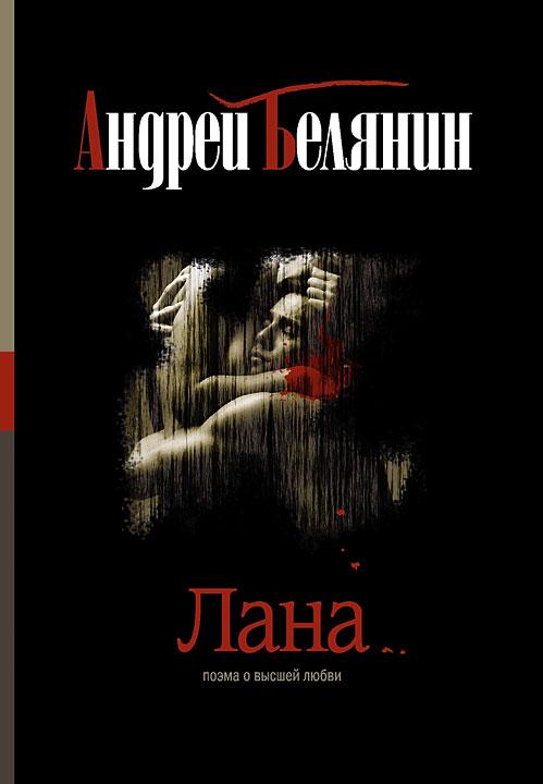 Андрей Белянин Лана