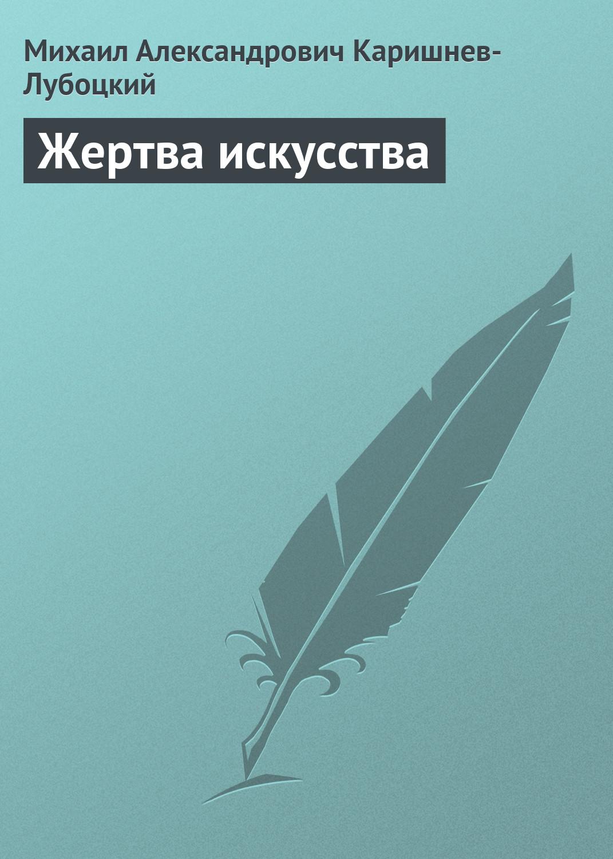 Михаил Александрович Каришнев-Лубоцкий Жертва искусства