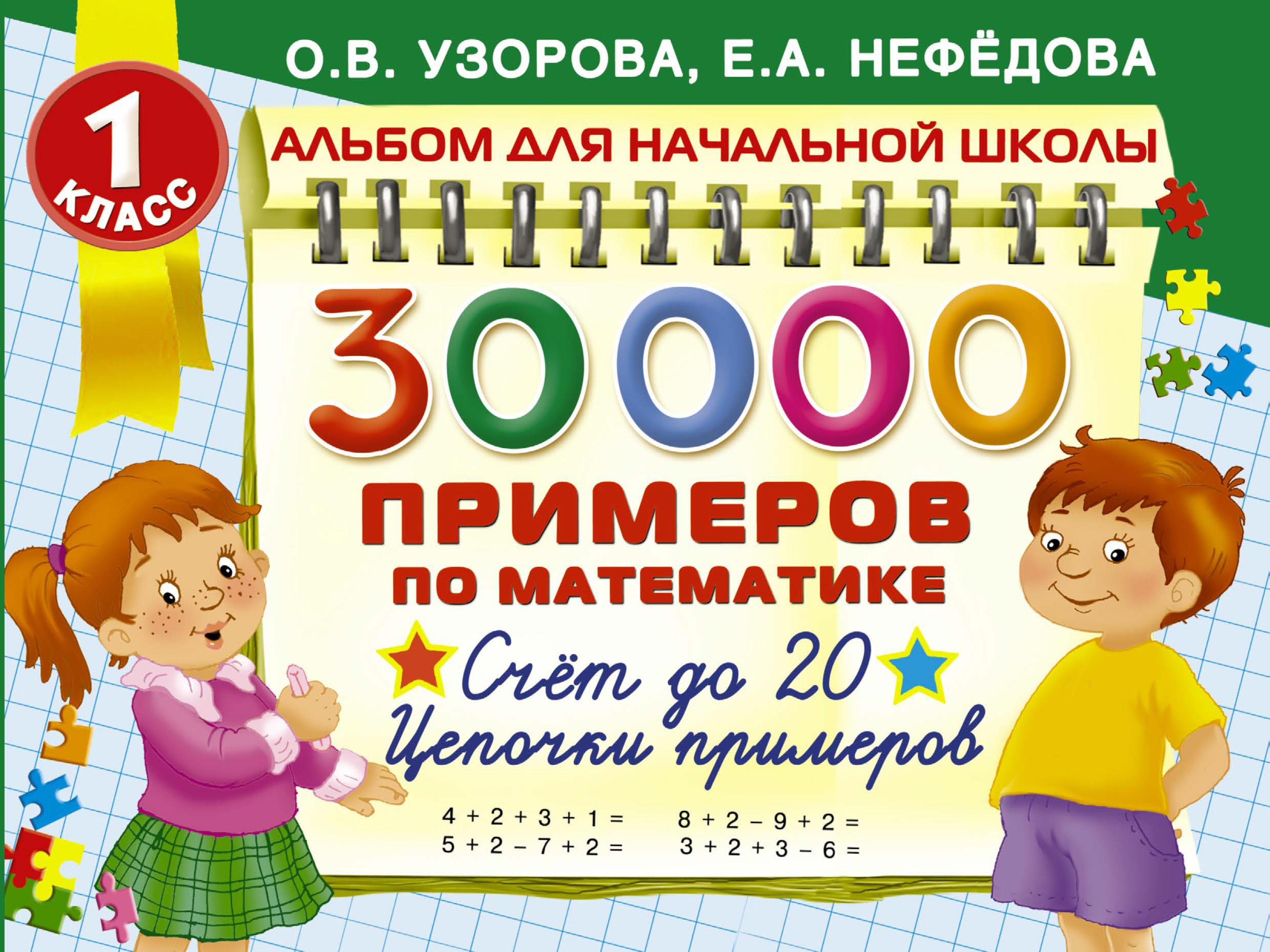 О. В. Узорова 30000 примеров по математике. 1 класс. Счет до 20. Цепочки примеров