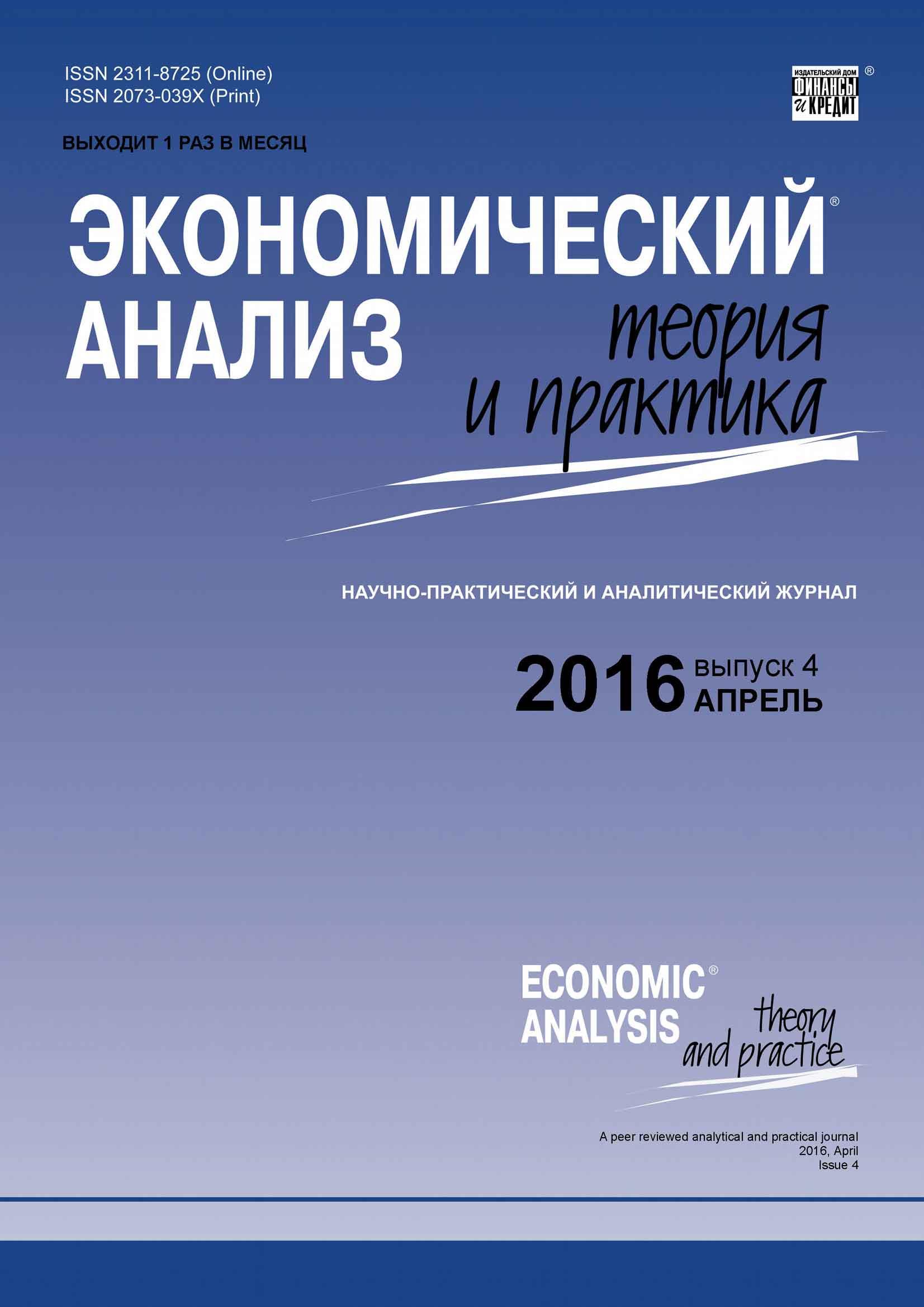 Отсутствует Экономический анализ: теория и практика № 4 (451) 2016 галина довлатян повышение инновационно инвестиционной активности мезо комплекса
