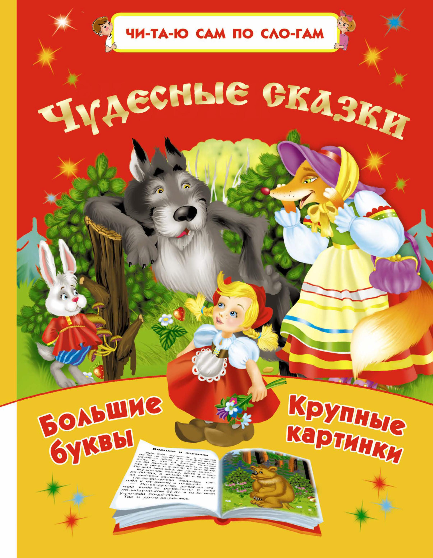 цена на В. Г. Дмитриева Чудесные сказки