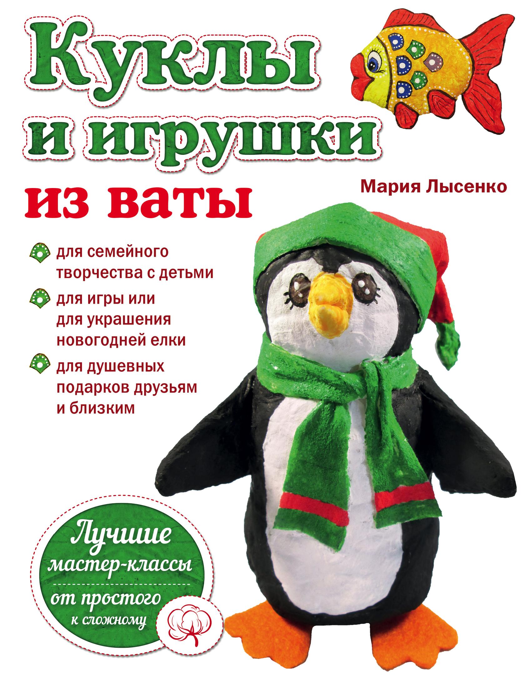 Мария Лысенко Куклы и игрушки из ваты