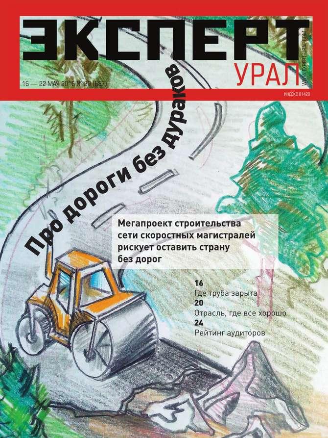 Редакция журнала Эксперт Урал Эксперт Урал 20-2016 наборы для вышивания сделай своими руками набор для творчества мамино тепло