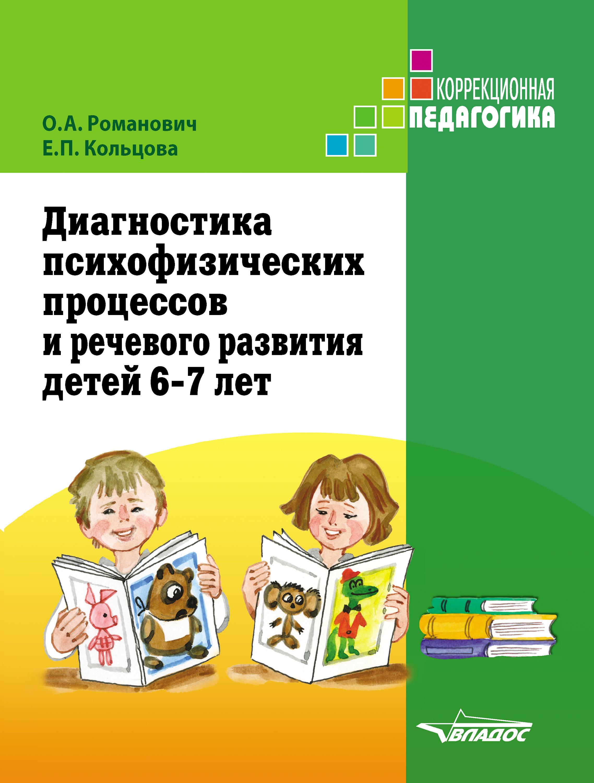 О. А. Романович Диагностика психофизических процессов и речевого развития детей 6-7 лет цена