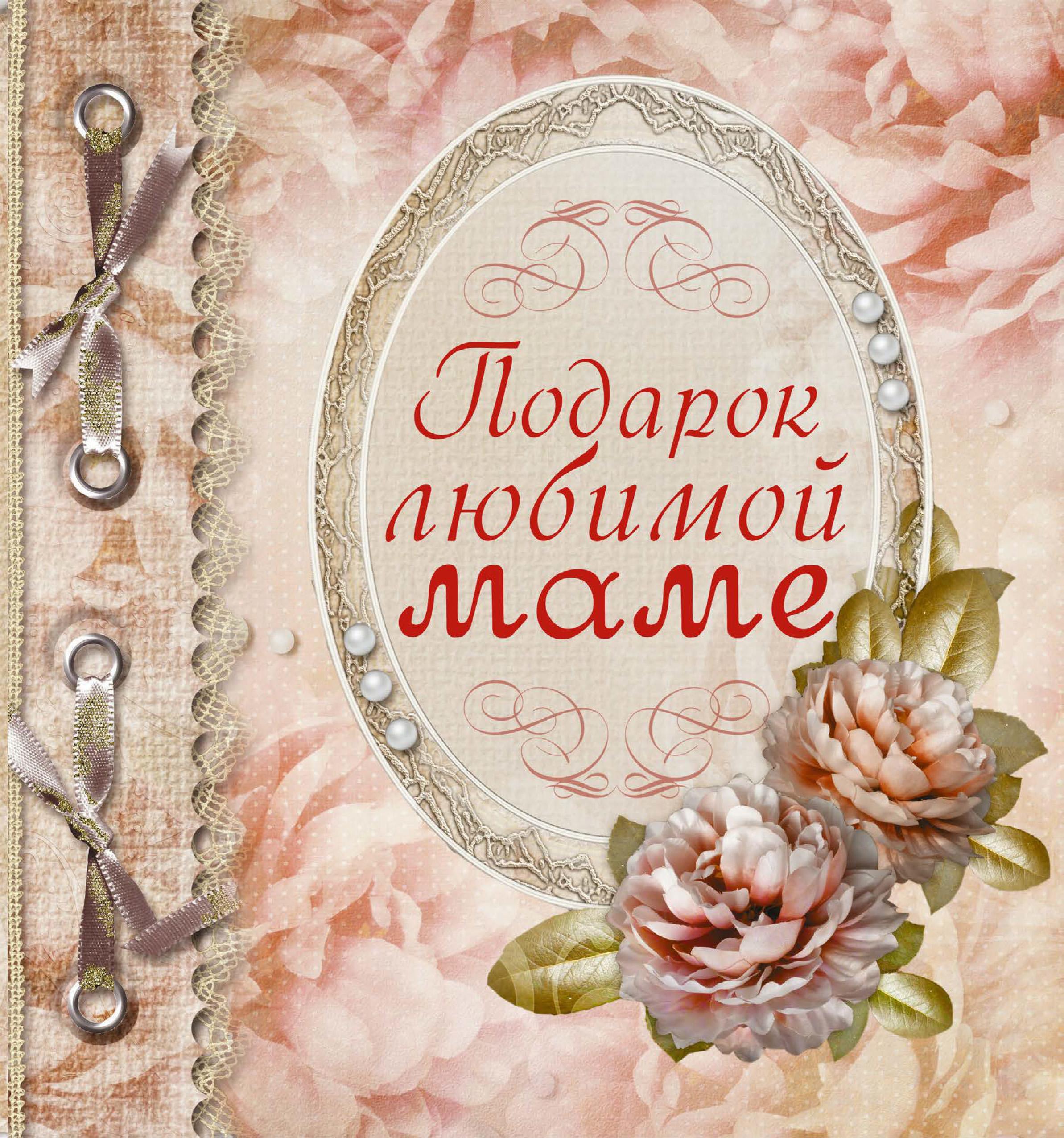 Любовь Васильева Подарок любимой маме