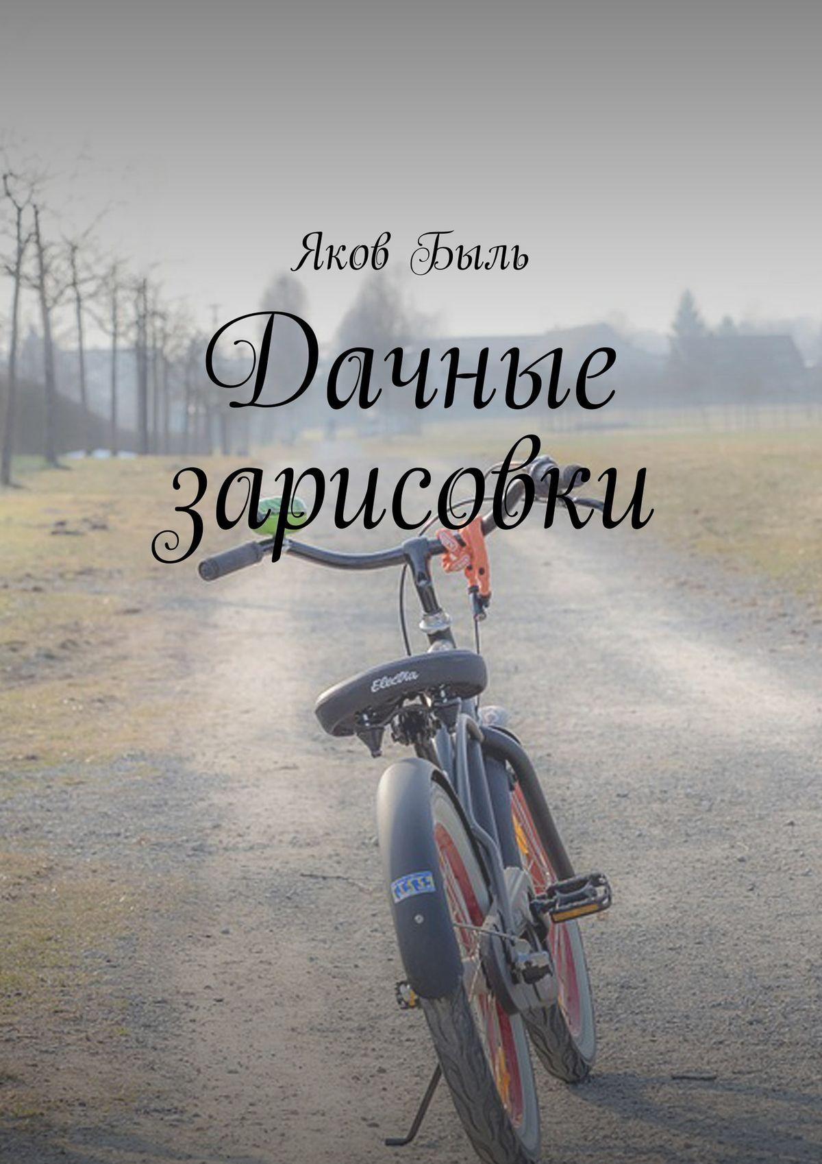 Яков Быль Дачные зарисовки цена 2017