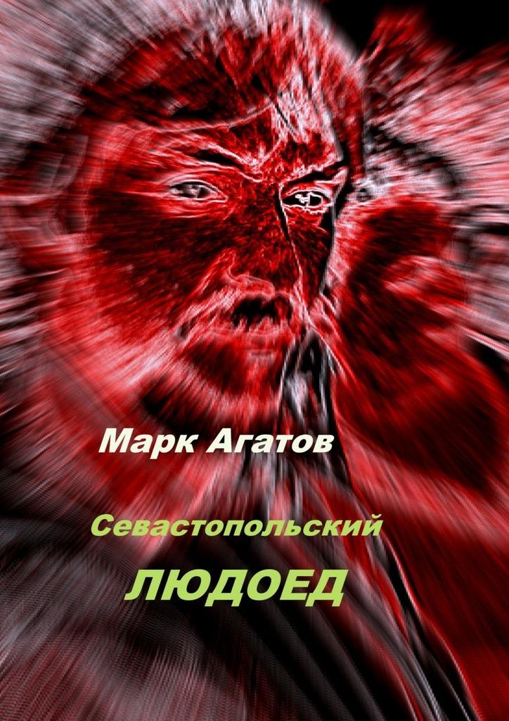 Севастопольский людоед