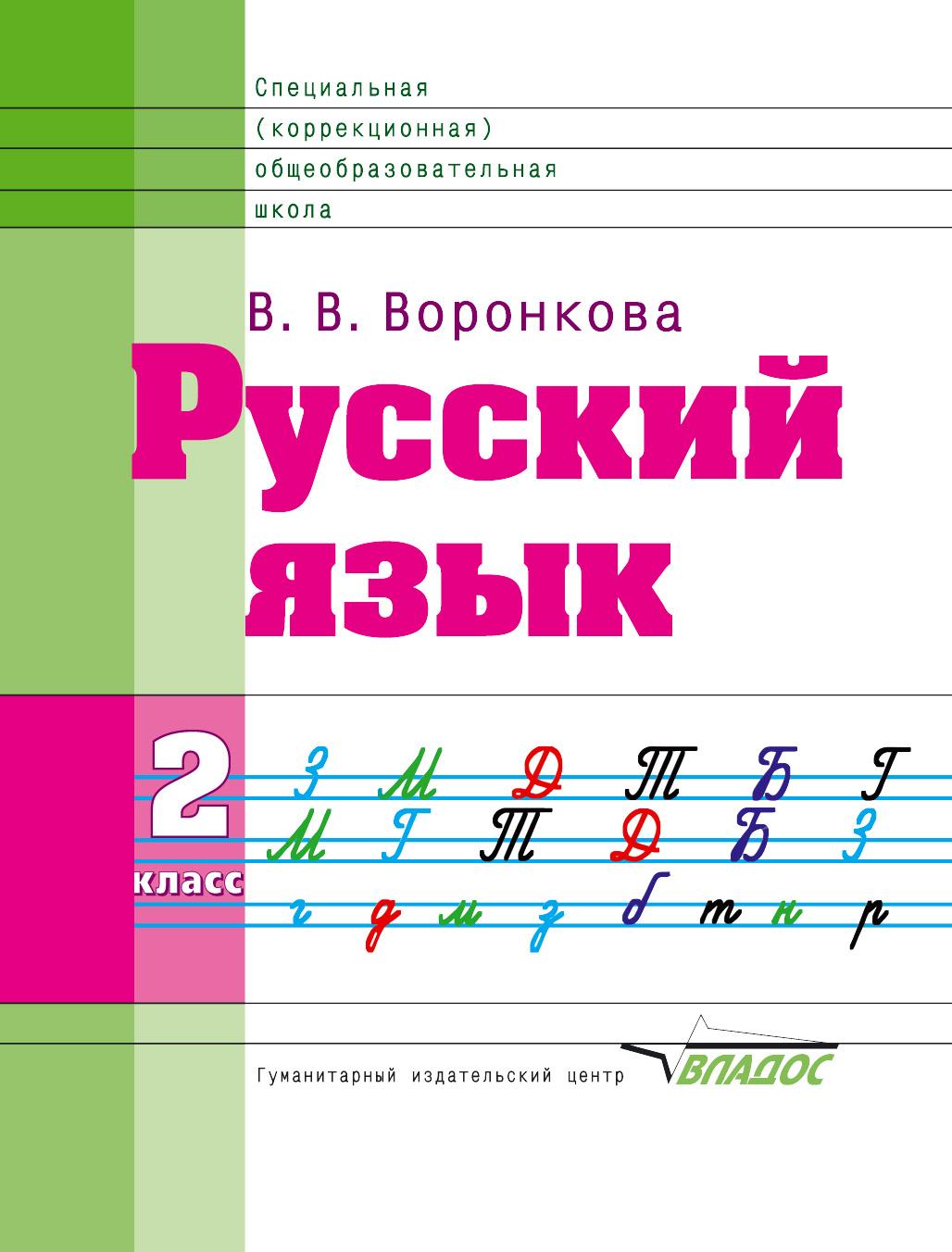 Русский язык. 2 класс фото