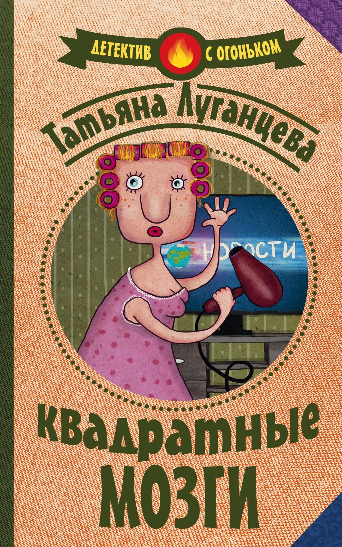 Татьяна Луганцева Квадратные мозги свадьба за свадьбой