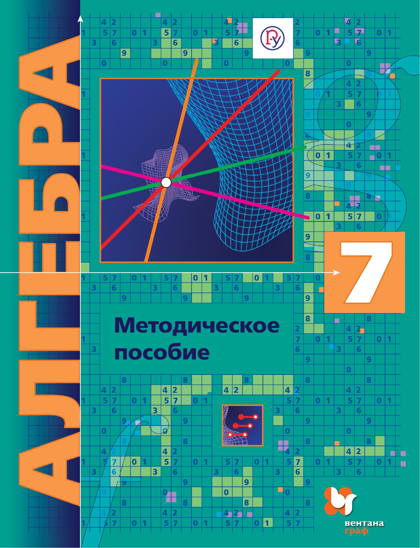 А. Г. Мерзляк Алгебра. 7 класс. Методическое пособие алгебра 8 класс методические рекомендации учебное пособие