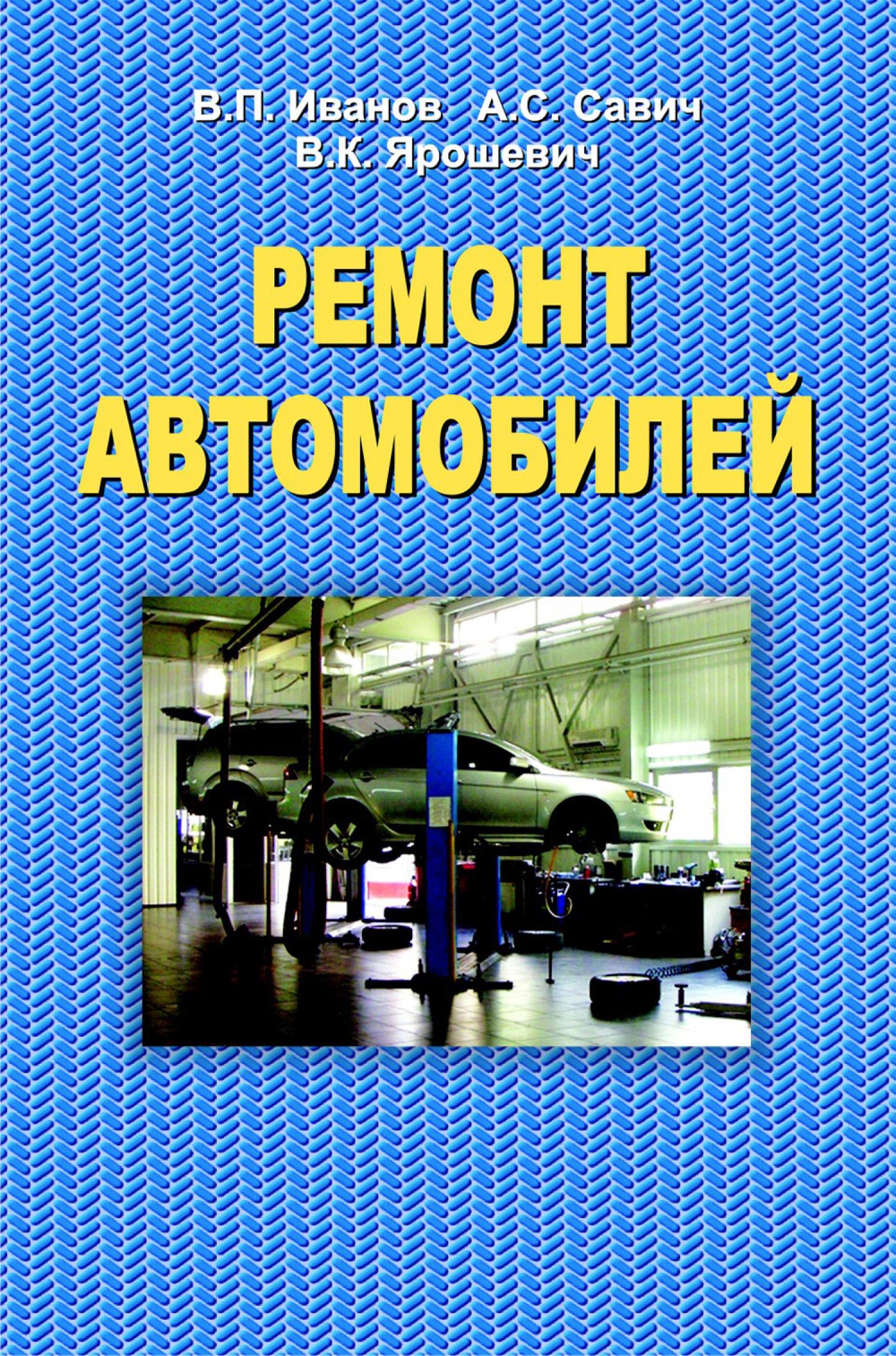 В. П. Иванов Ремонт автомобилей