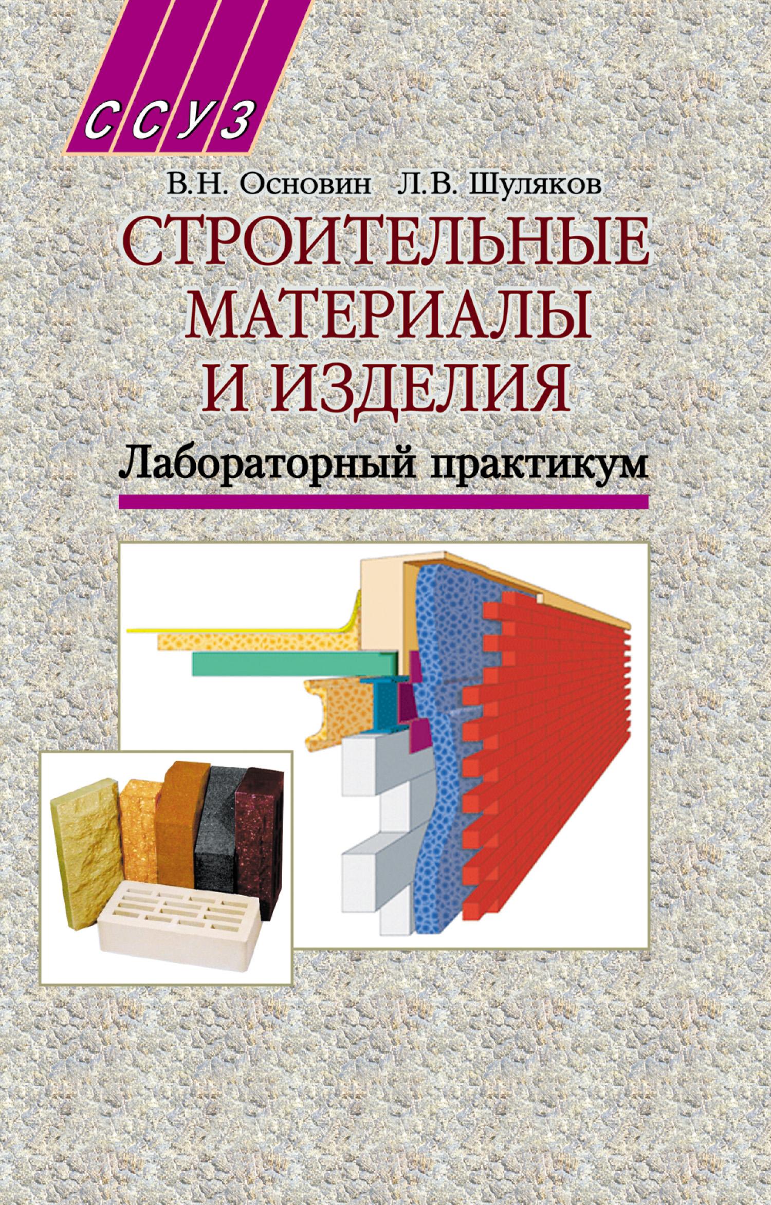 Л. В. Шуляков Строительные материалы и изделия. Лабораторный практикум удалитель строительных растворов mastergood 1л