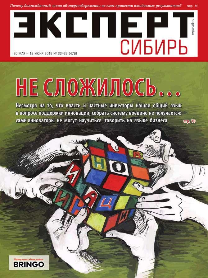 Эксперт Сибирь 22-23-2016