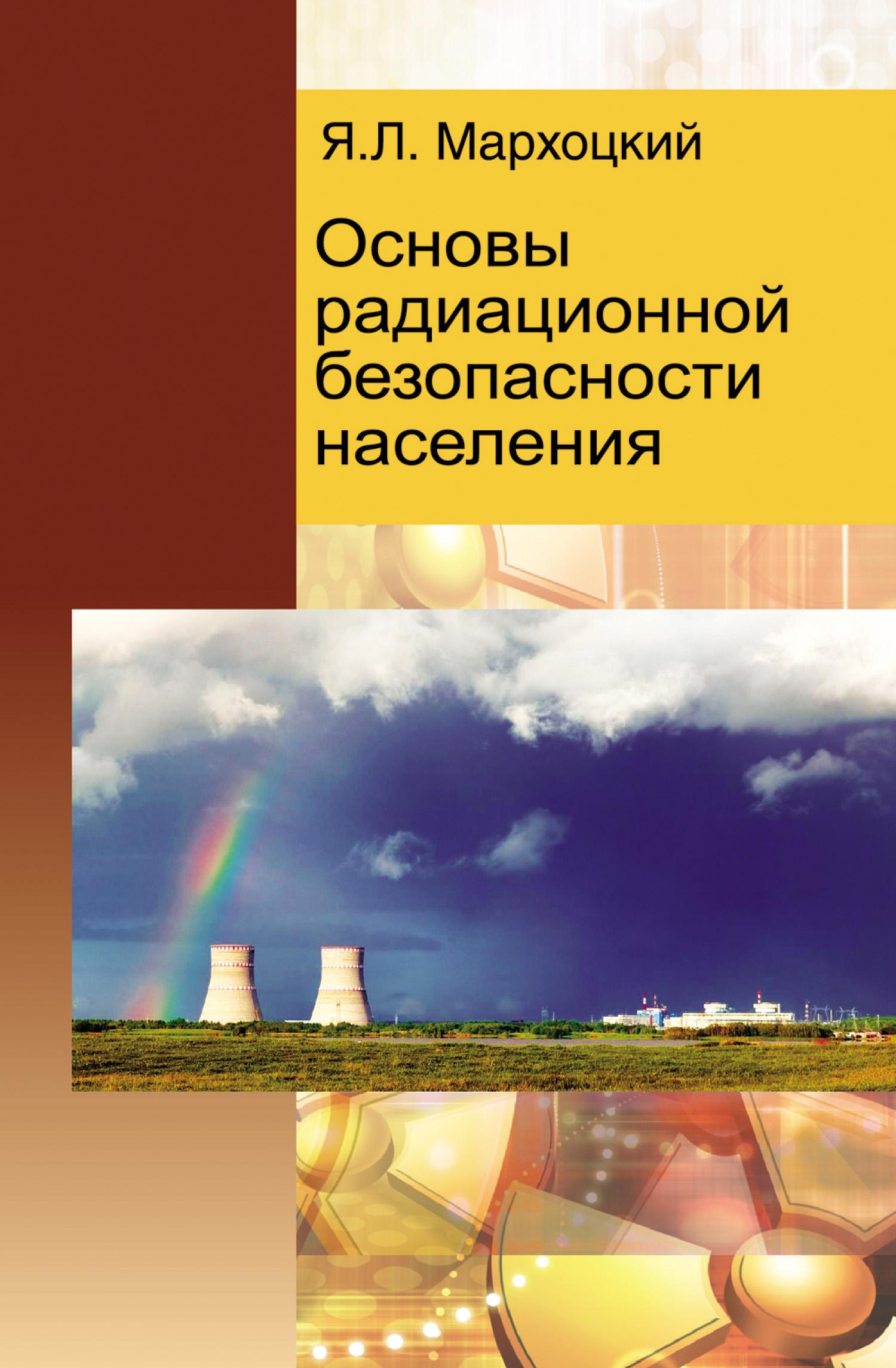 Я. Л. Мархоцкий Основы радиационной безопасности населения научные и технические основы ядерной энергетики комплект из 2 книг