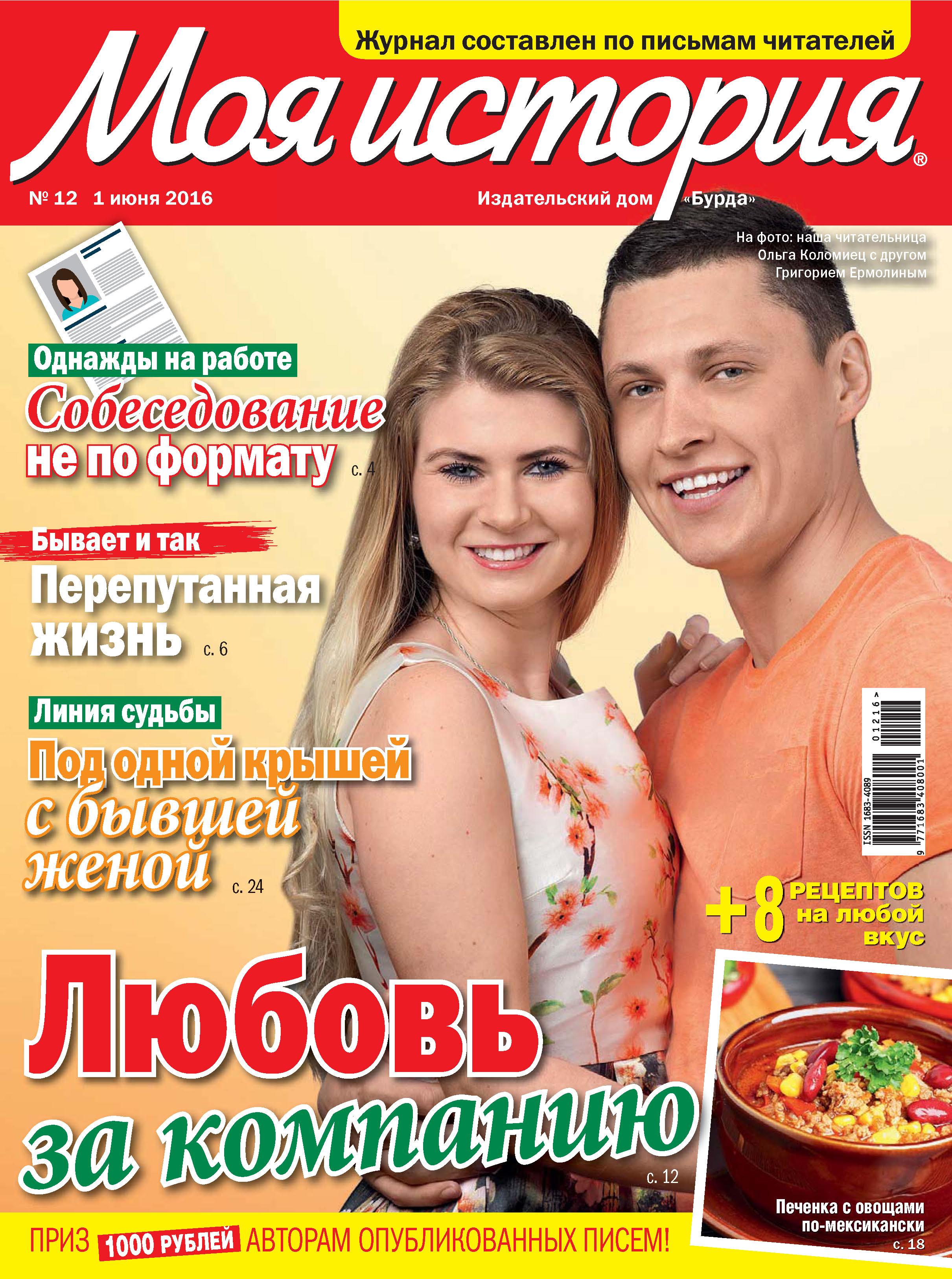Журнал «Моя история» № 12/2016