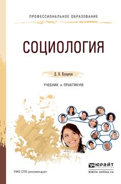 Дмитрий Владимирович Кухарчук Социология. Учебник и практикум для СПО цена