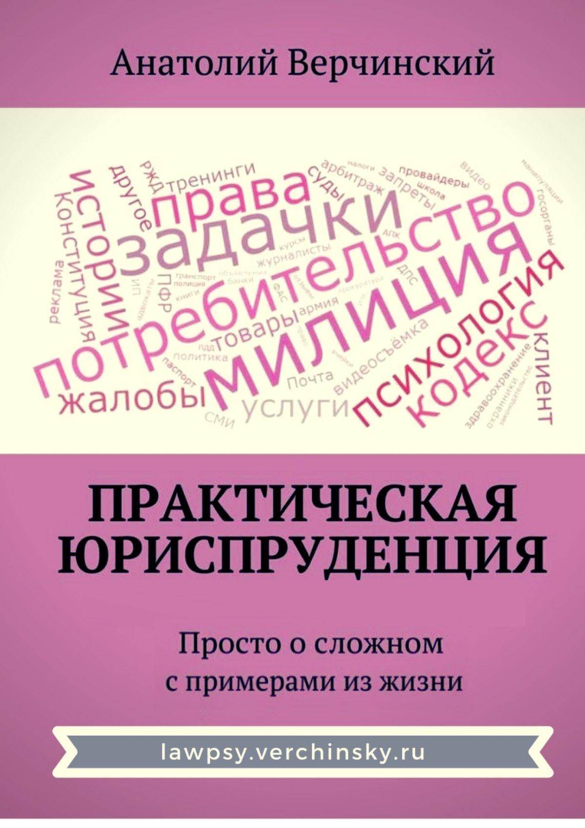 Анатолий Верчинский Практическая юриспруденция ипсихология. Просто осложном спримерами изжизни анатолий верчинский моя война с