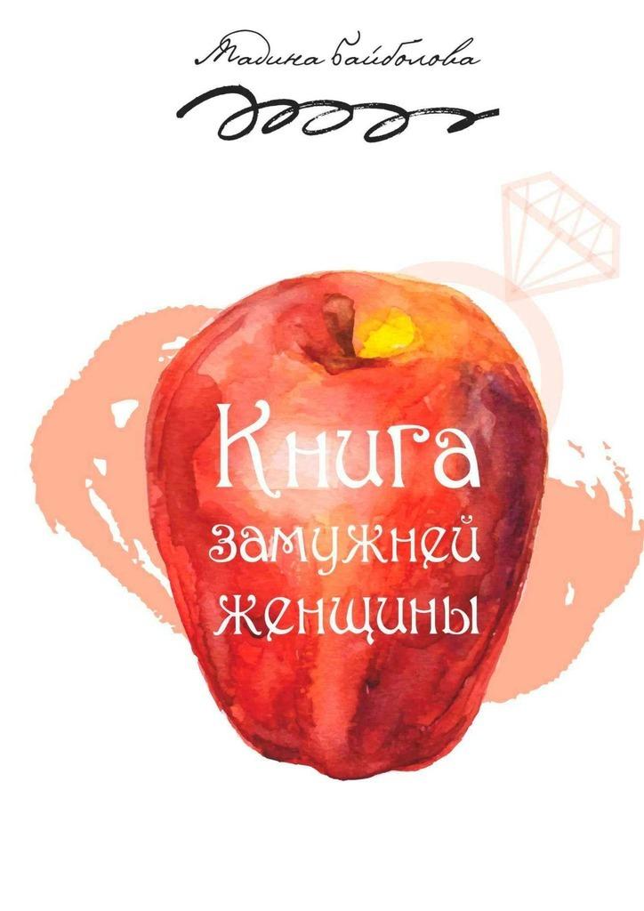 Мадина Байболова Книга замужней женщины