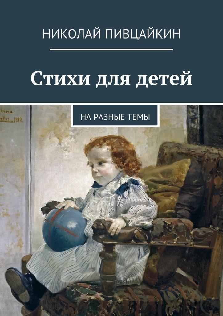 Николай Пивцайкин Стихи для детей. Наразныетемы николай иванович пивцайкин березовый остров поэтическая лирика