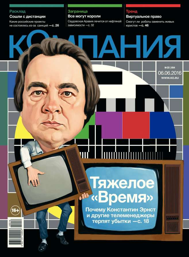Редакция журнала Компания Компания 20-2016 редакция журнала компания компания 14 2016