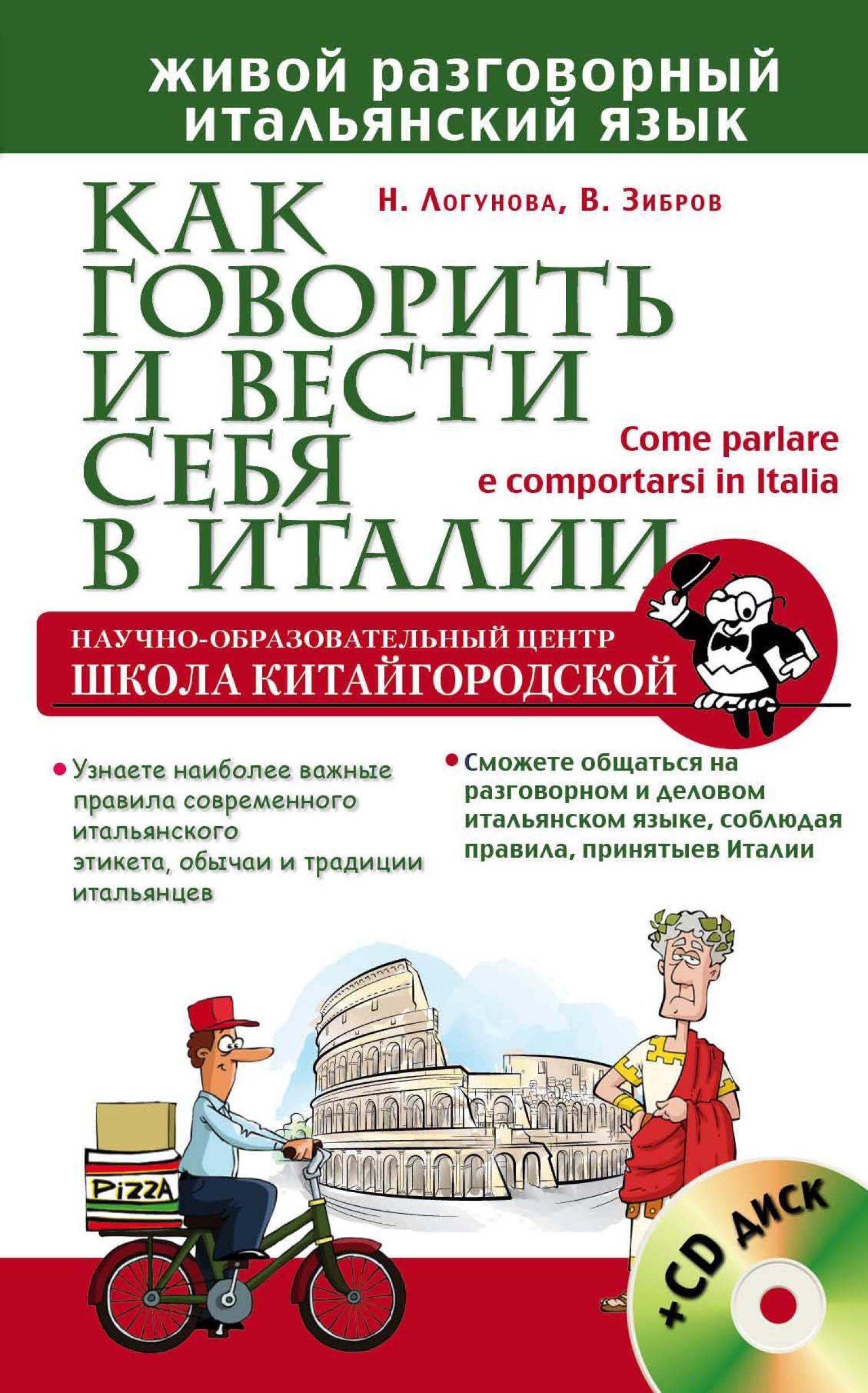 Наталья Логунова Как говорить и вести себя в Италии (+CD)