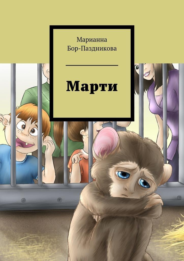 цены Марианна Бор-Паздникова Марти. сборник рассказов