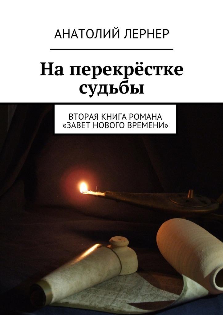 Анатолий Лернер На перекрёстке судьбы. Вторая книга романа «Завет нового времени»