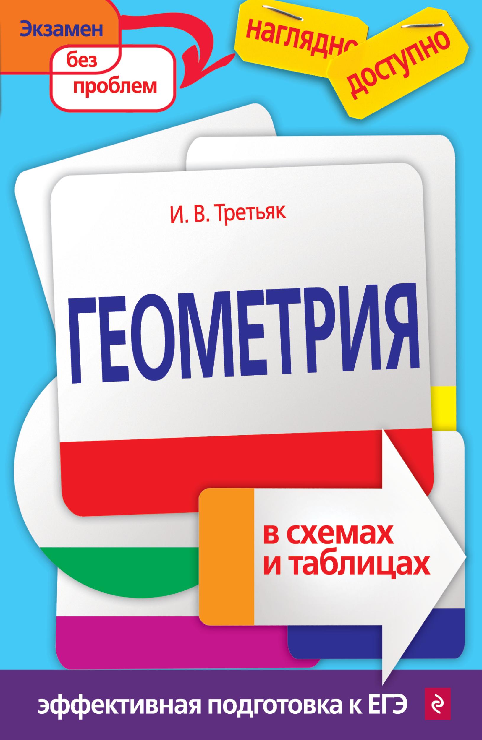 И. В. Третьяк Геометрия в схемах и таблицах ирина третьяк геометрия в схемах и таблицах